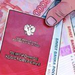 Проект о пенсионных накоплениях россиян представят к концу 2021 года