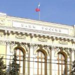 Совет директоров Центробанка сохранил ключевую ставку на уровне 4,25% годовых