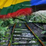 Уход российского транзита из Прибалтики больно ударил по НАТО