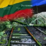 Латвия сделала последний шаг для перевода всего белорусского транзита в Россию